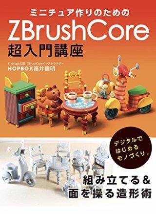 ミニチュア作りのためのZBrushCore超入門講座