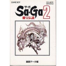 Sa・Ga(サガ)2秘宝伝説〈基礎データ編〉
