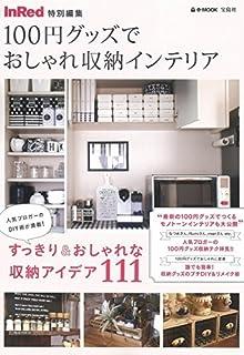 InRed特別編集 100円グッズでおしゃれ収納インテリア (e-MOOK)