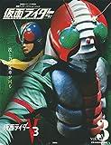 仮面ライダー 昭和 vol.3 仮面ライダーV3 (平成ライダーシリーズMOOK)