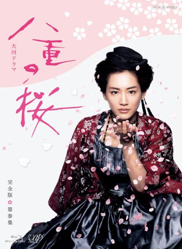 八重の桜 完全版 第参集 Blu-ray BOX