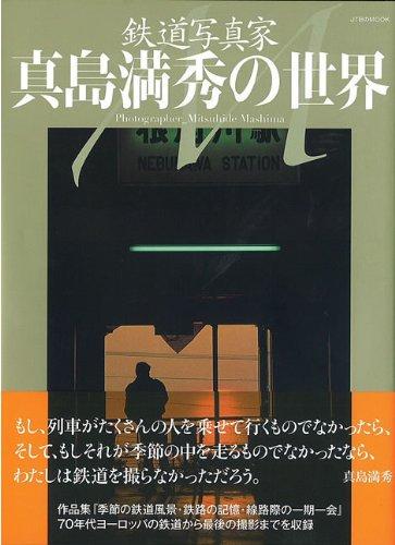 鉄道写真家・真島満秀の世界 (JTBのMOOK)