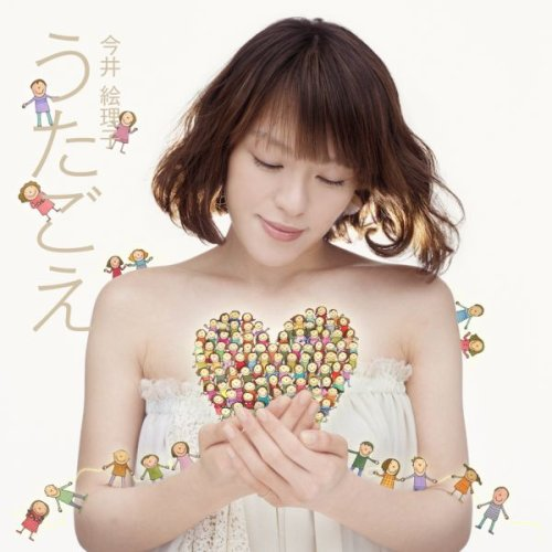 うたごえ(DVD付)