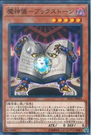 【シングルカード】SOFU)魔神儀-ブックストーン/効果/ノーマル/SOFU-JP024