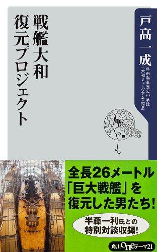 戦艦大和 復元プロジェクト (角川oneテーマ21)