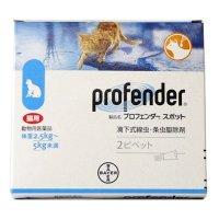 プロフェンダースポット 猫用 2.5~5kg 2ピペット(動物用医薬品)