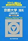 京都大学〈理系〉前期日程 2019―過去5か年 (大学入試完全対策シリーズ 14)