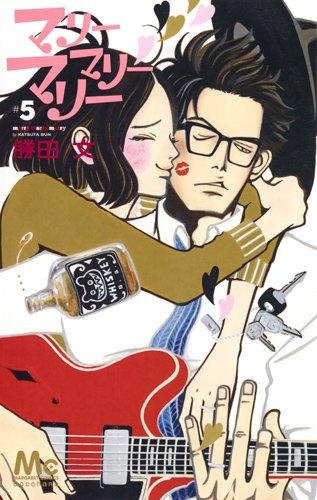 マリーマリーマリー 5 (マーガレットコミックス)