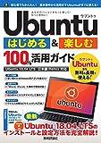 Ubuntu はじめる&楽しむ 100%活用ガイド[Ubuntu 18.04LTS 日本語Remix対応]