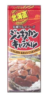 札幌グルメフーズ ジンギスカンキャラメル 18粒×10個