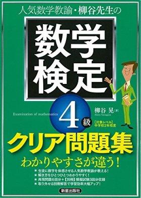 柳谷先生の数学検定4級 クリア問題集