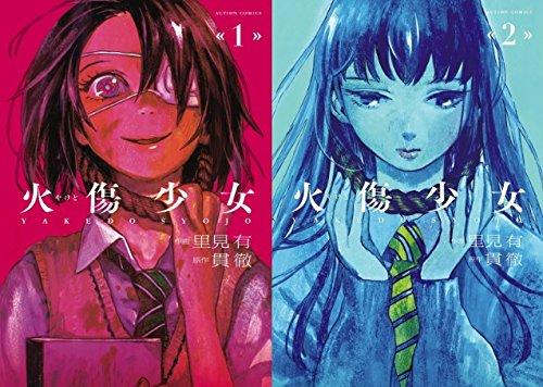 火傷少女 コミック 1-2巻 セット