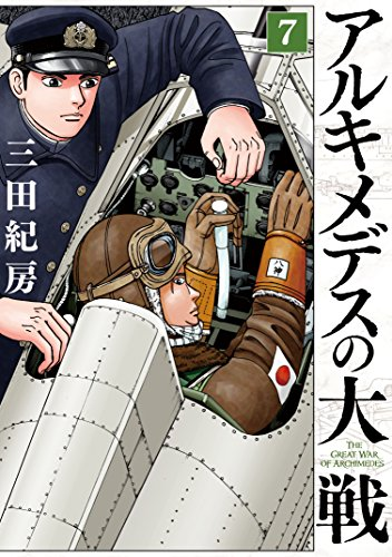 アルキメデスの大戦(7) (ヤングマガジンコミックス)