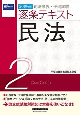 司法試験・予備試験 逐条テキスト (2) 民法 2019年 (W(WASEDA)セミナー)