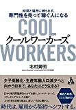 クールワーカーズ[Cool Workers] 時間と場所に縛られず、専門性を売って稼ぐ人になる