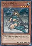 遊戯王カード DC01-JP002 荒野の女戦士 ノーマル / 遊戯王アーク・ファイブ [デッキカスタムパック01]