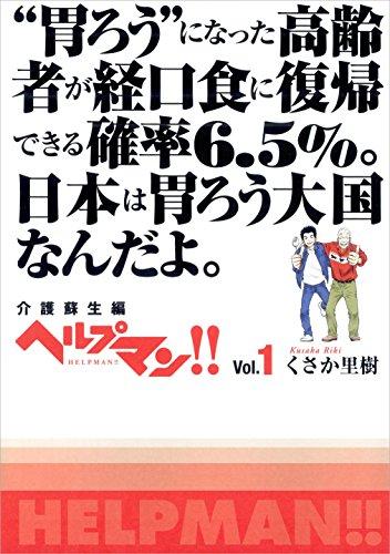ヘルプマン!! 介護蘇生編 1 (朝日新聞出版)