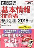 (全文PDF・単語帳アプリ付)徹底攻略 基本情報技術者教科書 2019年度