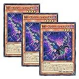 【 3枚セット 】遊戯王 日本語版 SPWR-JP017 Raidraptor - Fuzzy Lanius RR-ファジー・レイニアス (ノーマル)