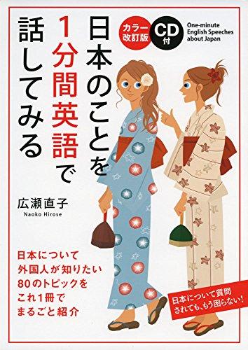 カラー改訂版 CD付 日本のことを1分間英語で話してみる