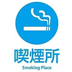 SGS-052 サインステッカー 喫煙所 Smoking Place(識別・標識 ・注意・警告ピクトサイン・ピクトグラムステッカー)