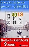 モヤモヤしてないで、ヨーロッパ一人旅へ行け!: 18ヵ国40日間旅行記とヨーロッパ一人旅に行くべき9つの理由 ヤマオカシンジ旅行記