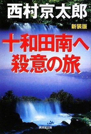 十和田南へ殺意の旅 (廣済堂文庫)