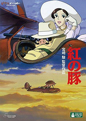 紅の豚 [DVD]