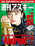 週刊アスキーNo.1213(2019年1月15日発行) [雑誌]
