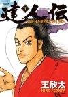 達人伝 ~9万里を風に乗り~ : 1 (アクションコミックス)