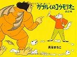 ガブルくんとコウモリオニ-改訂版-