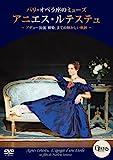 パリ・オペラ座のミューズ アニエス・ルテステュ アデュー公演『椿姫』までの輝かしい軌跡 [DVD]
