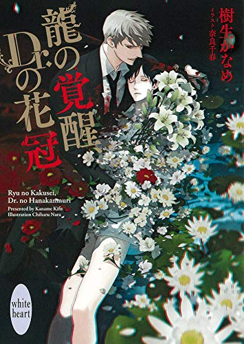 【Amazon.co.jp限定】龍の覚醒、Dr.の花冠 (特典: オリジナルショートストーリー データ配信)(講談社X文庫)