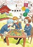 放課後さいころ倶楽部(1) (ゲッサン少年サンデーコミックス)