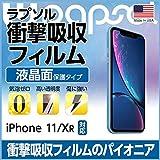 Wrapsol iPhone XR用 液晶保護フィルム 平面保護 衝撃吸収Wrapsol ULTRA (ラプソル ウルトラ) WPIPM61N-FT