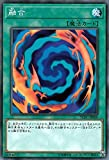 遊戯王カード 融合(ノーマル) 遊戯王チップス(YCPC) | 通常魔法 ノーマル