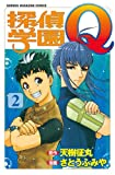 探偵学園Q(2) (週刊少年マガジンコミックス)