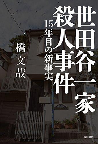 世田谷一家殺人事件 15年目の新事実 (角川書店単行本)