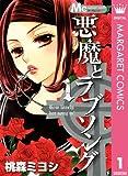 悪魔とラブソング 1 (マーガレットコミックスDIGITAL)[Kindle版]