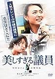 美しすぎる議員 [DVD]