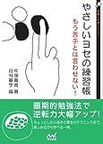 やさしいヨセの練習帳 (囲碁人文庫)
