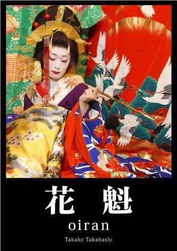 Oiran~花魁~ (English Edition)