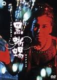 黒蜥蜴 [DVD]