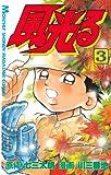 風光る(3) (月刊少年マガジンコミックス)