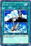 遊戯王OCG サルベージ ノーマル EE2-JP097