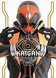 仮面ライダーゴースト 特写写真集 KAIGAN (DETAIL of HEROES)