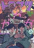 トクサツガガガ (16) (ビッグコミックス)