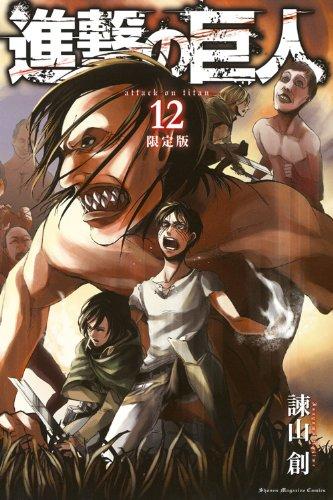DVD付き 進撃の巨人(12)限定版 (講談社コミックス)