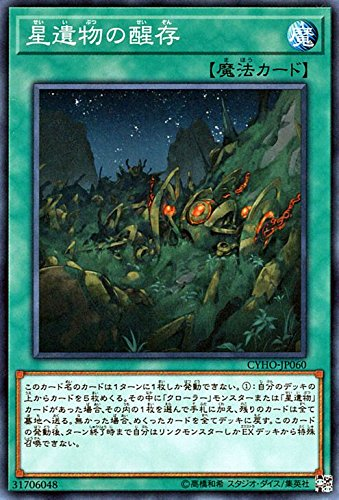 星遺物の醒存 ノーマル 遊戯王 サイバネティック・ホライゾン cyho-jp060