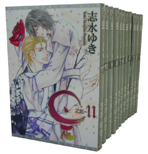 是-ZE- 全11巻完結セット